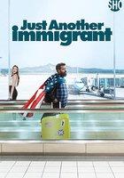 Очередной иммигрант