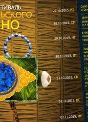 VII Фестиваль Бразильского Кино