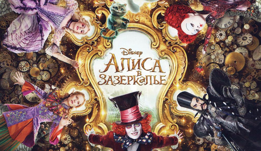 Конкурс Алиса в Зазеркалье