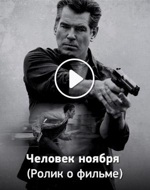 Ролик о фильме (русский перевод от oKino.ua)