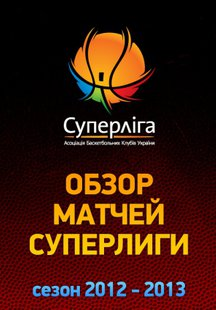 Баскетбол. Обзор матчей Суперлиги 2012-2013