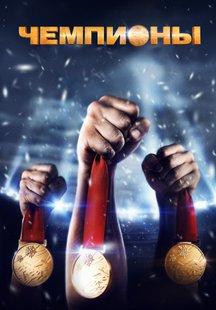 Чемпионы