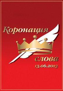 Коронация языкоблудие 03.06.2013
