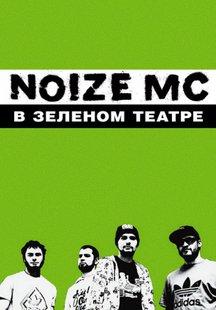 NOIZE MC в Зеленом театре Noize