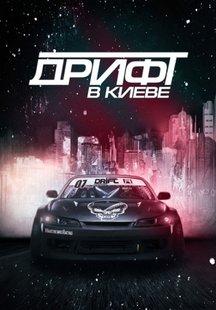 Дрифт в Киеве