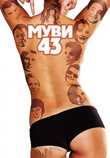 Муви 43