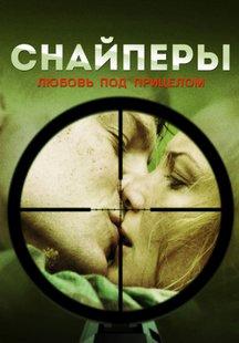 Снайперы: Любовь под прицелом