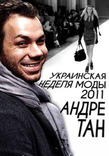 Украинская неделя моды 2011 Андре Тан