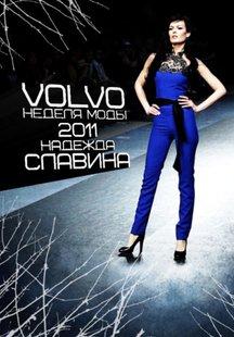 Volvo-неделя моды 2011 Надежда Славина