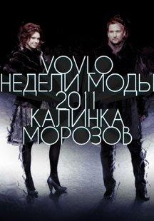 Vovlo-недели моды 2011 Калинка-Морозов