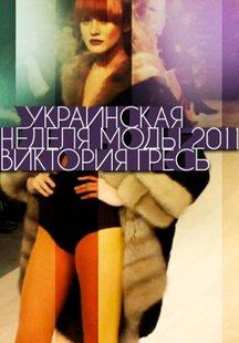 Украинская неделя моды 2011 Виктория Гресь