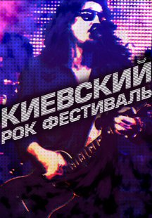 Киевский рок фестиваль