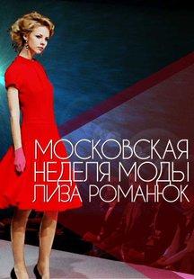 Московская неделя моды. Лиза Романюк