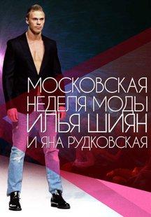 Московская неделя моды. Илья Шиян и Яна Рудковская