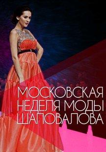 Московская неделя моды. Шаповалова
