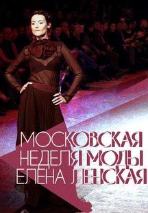 Московская неделя моды. Елена Ленская