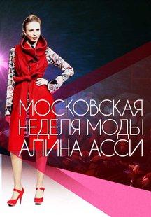 Московская неделя моды. Алина Асси