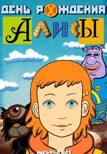 День рождения Алисы