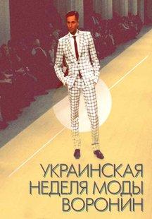 Украинская неделя моды. Воронин