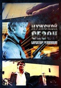 Мужской сезон: Бархатная революция (4 серии)