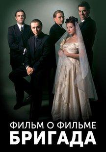 Бригада - фильм о фильме