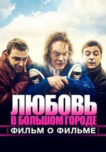 Любовь в большом городе - фильм о фильме