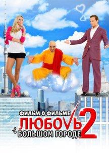 Любовь в большом городе 2 - фильм о фильме