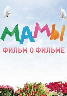 Мамы - фильм о фильме
