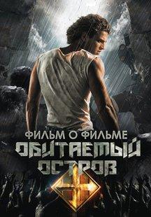 Обитаемый остров - фильм о фильме