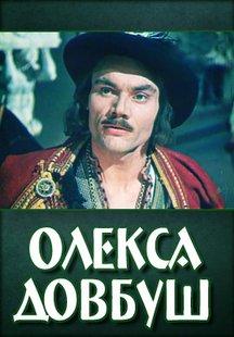 Олекса Довбуш