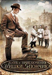 Жизнь и приключения Мишки Япончика (Однажды в Одессе)