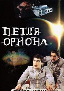 Петля Ориона