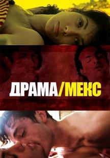 Драма/Мекс