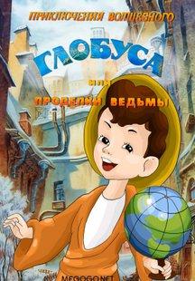 Приключения волшебного глобуса или проделки ведьмы
