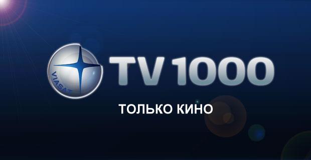 канал тв 1000 русское кино смотреть онлайн