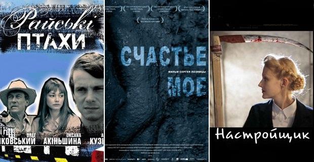 скачать торрент украинские фильмы - фото 2