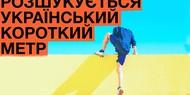 KISFF 2015 ищет украинские короткометражки