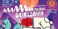 В выходные в Киеве пройдет «Анимационное сумасшествие»