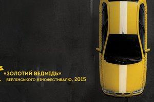 Премьера недели: «Такси» - фильм, снятый вопреки запретам