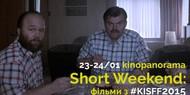 В Киеве пройдет уикенд короткометражек от KISFF