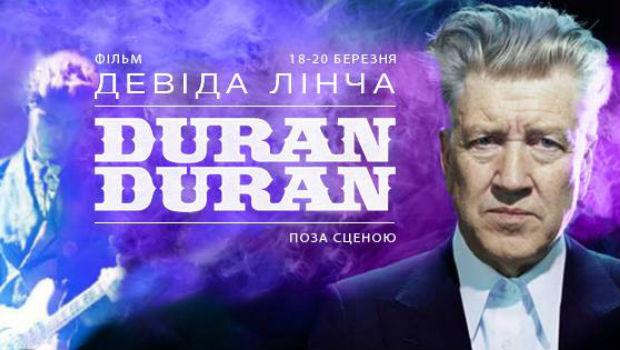 Duran Duran: Вне сцены