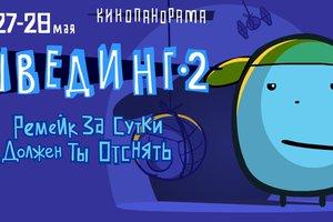 Сегодня начинается второй киевский швединг