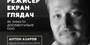 Как снимать кино о великих: режиссер фильма о Лобановском проведет мастер-класс
