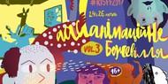 В Киеве покажут анимации, «сводящие с ума»