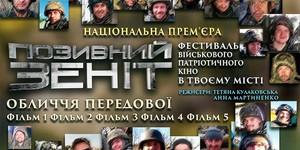 В Киеве состоится фестиваль военно-патриотического кино