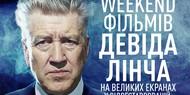 В Украине пройдет уикенд фильмов Дэвида Линча
