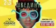 Фильм за сутки: в Киев грядет киноигра «Швединг»