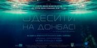 В прокат выходит фильм об одесситах в зоне АТО