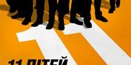 В разработке украинская комедия «11 детей из Моршина»