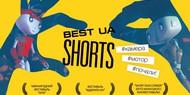 Лучшие украинские короткометражки выходят в прокат